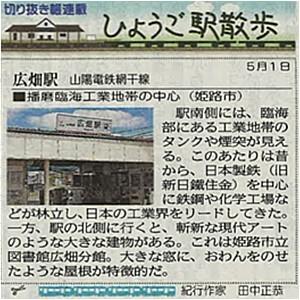 s-0501広畑