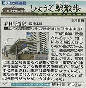 s-0505阪神春日野道