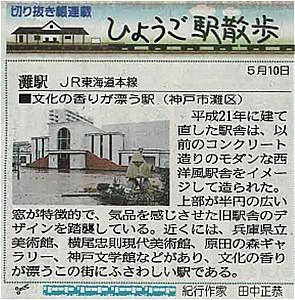 s-0510灘
