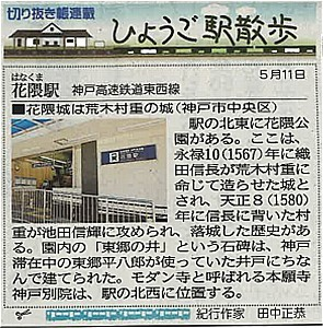 s-0511花隈