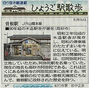s-0515JR曽根