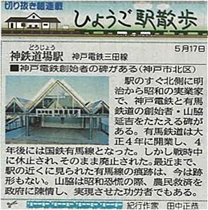 s-0517神鉄道場