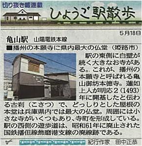 s-0518亀山