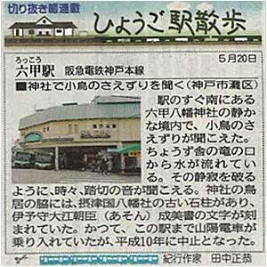 s-0520阪急六甲