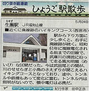 s-0524生瀬