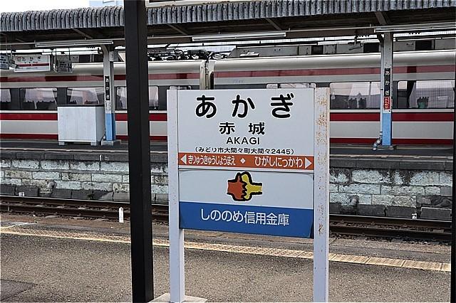 ㉑赤城駅名票