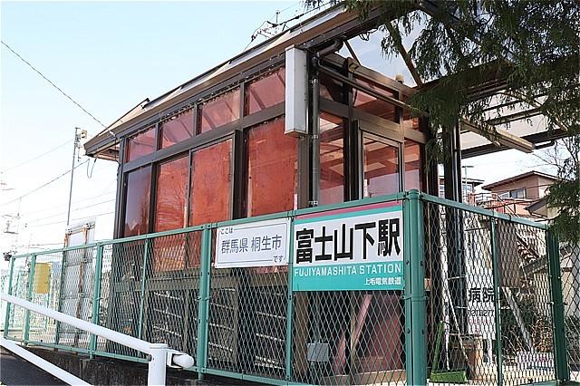 ㉓富士山下駅