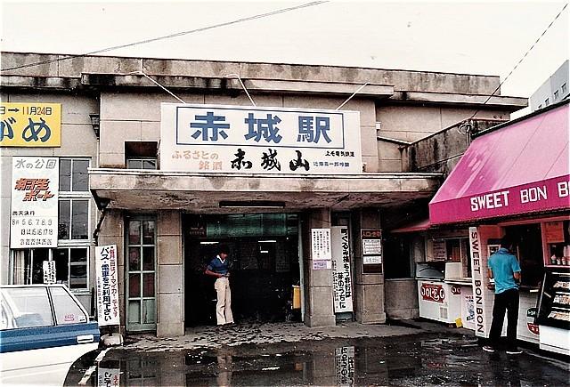 ㉜S58赤城駅舎