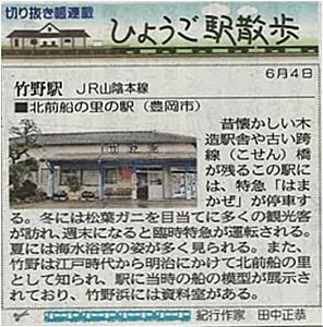 s-0604竹野