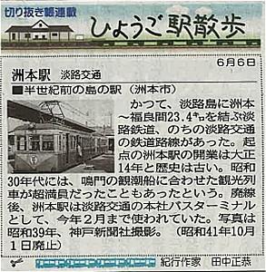 s-0606洲本