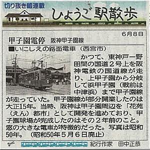 s-0608甲子園電停