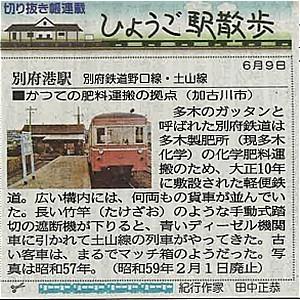 s-0609別府港