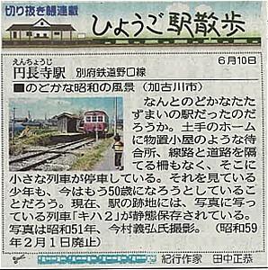 s-0610円長寺