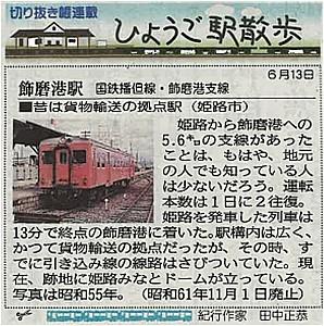 s-0613飾磨港