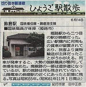 s-0614国鉄飾磨
