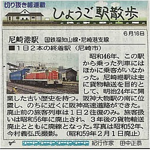s-0616尼崎港