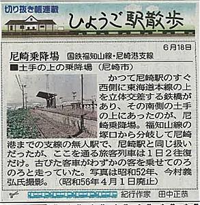 s-0618尼崎乗降場