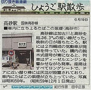s-0619国鉄高砂