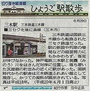 s-0620三木鉄三木