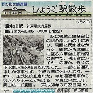 s-0622菊水山