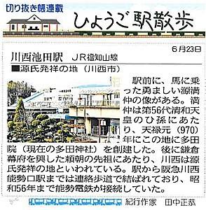 s-0623川西池田