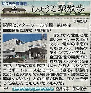 s-0626尼崎センタープール前