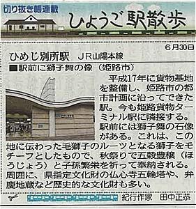 s-0630ひめじ別所