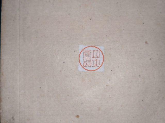 明治時代の手彫り印鑑 太枠細字