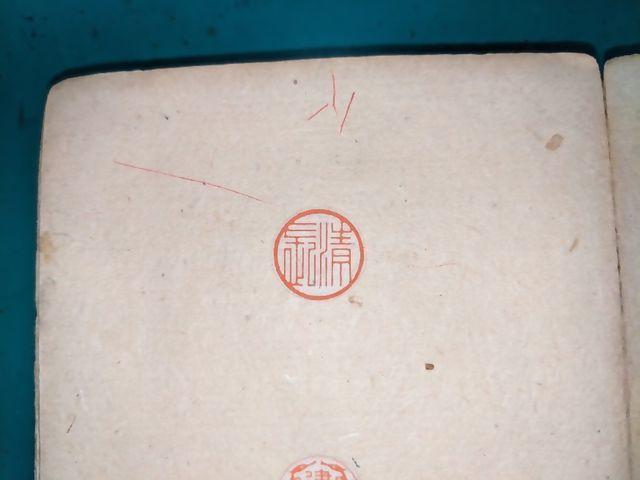 明治時代の手彫り印鑑 太枠細字 印相体