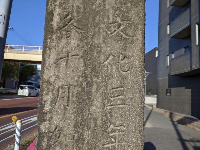 水戸街道道標 千葉県松戸市