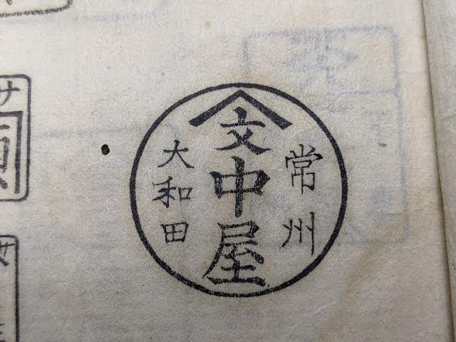 明治時代の手彫り印鑑 黒印