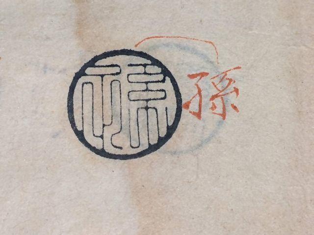 細枠太字 篆書体 明治時代の手彫り印鑑