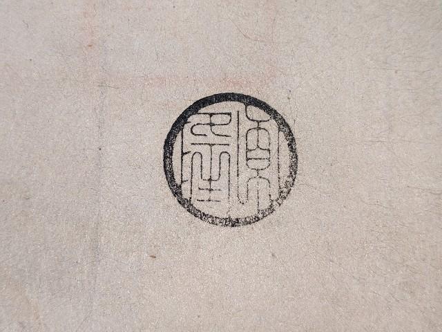 太枠・細字 篆書体 黒印