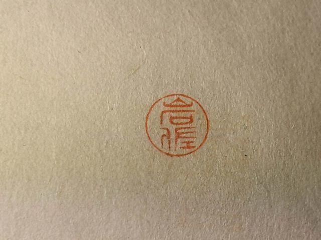 柳葉篆 明治時代