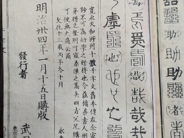 九畳篆 篆隷千字文