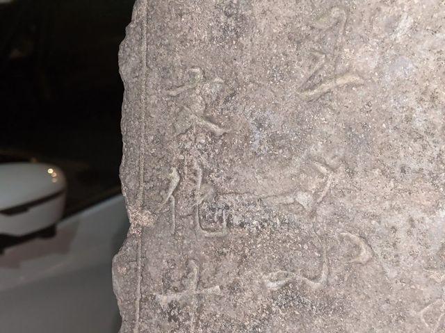 柳葉篆の石碑