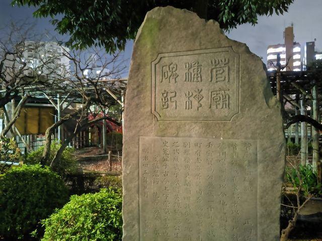 亀戸天神 篆書石碑