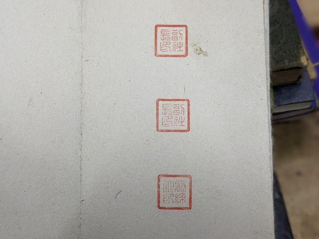 明治時代の角印