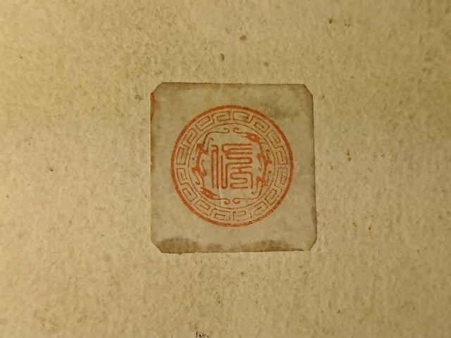 印相体 龍紋 雷紋 印鑑