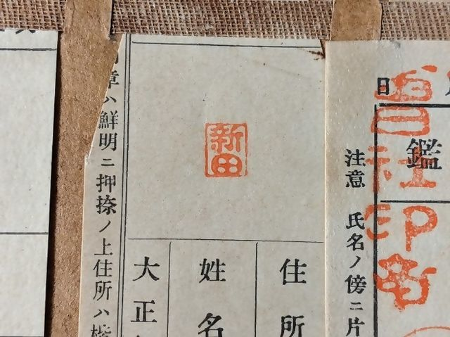 印鑑簿 大正時代、明治時代の手彫り印鑑