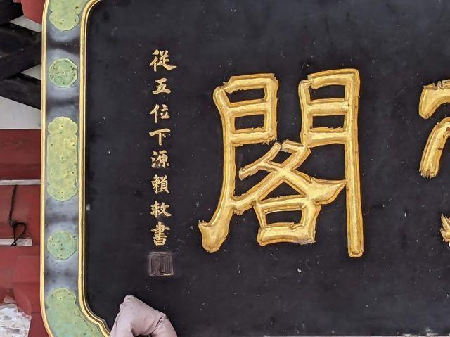 不動院(板橋不動尊) 茨城県