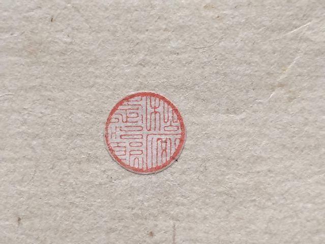 太枠細字篆書体
