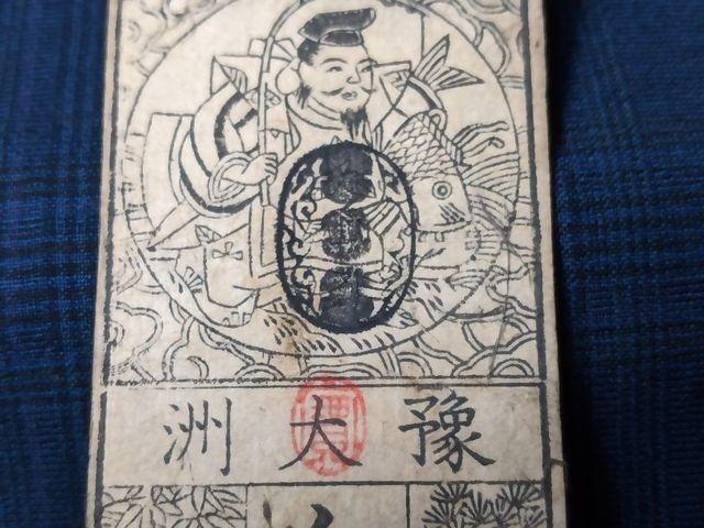 藩札 小判型印鑑