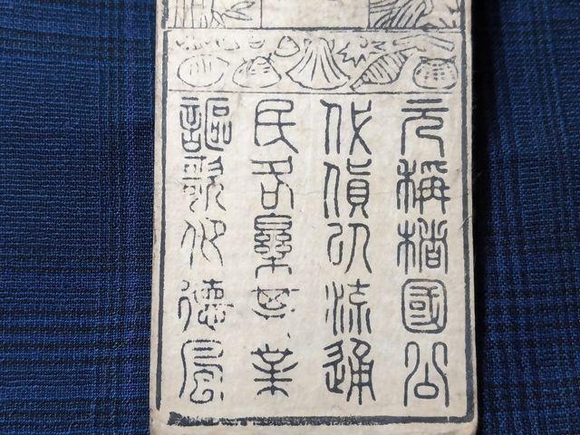 藩札 篆書