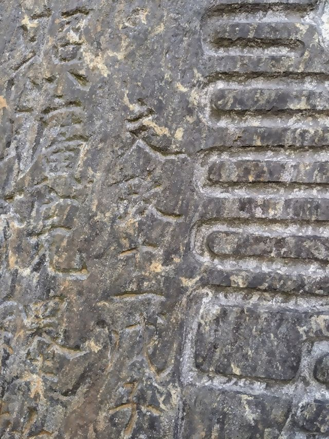 篆書の石碑