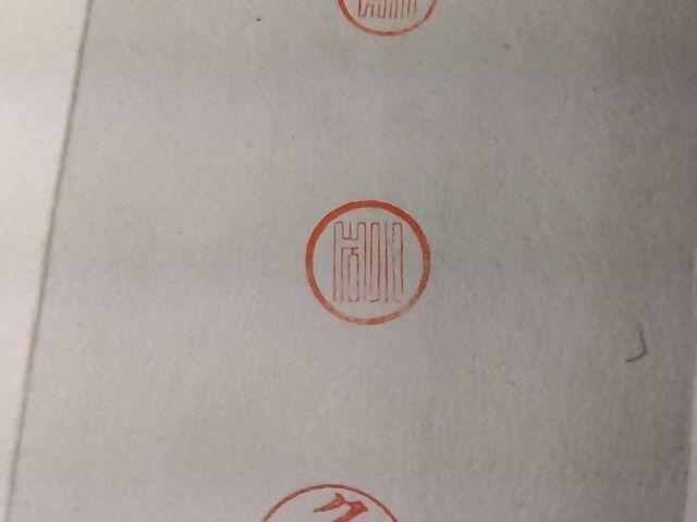 印相体 小判型印鑑