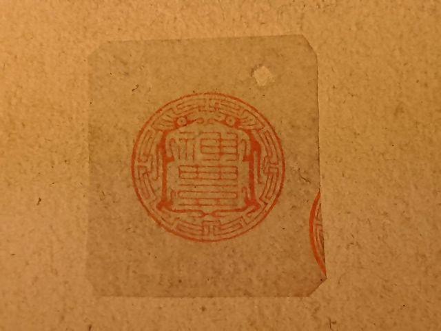 龍紋 雷紋 手彫り印鑑 明治時代
