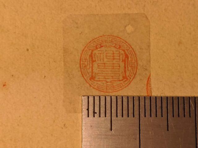 龍紋 雷紋 明治時代の手彫り印鑑