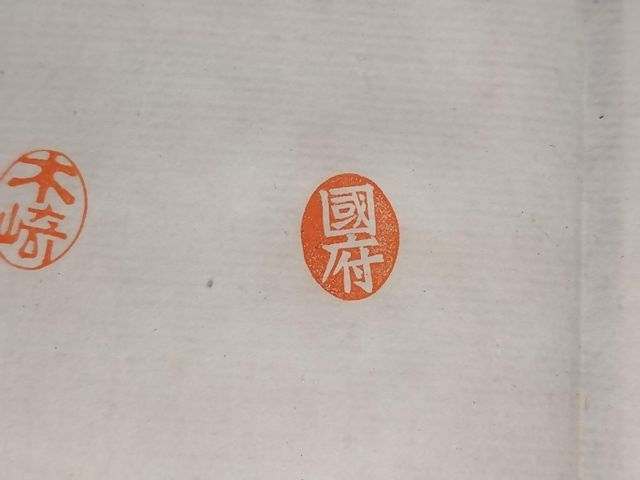 小判型 白文 印鑑