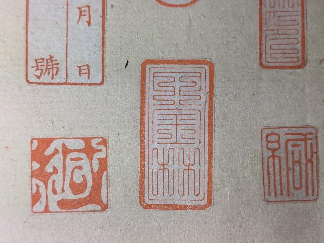 明治時代の手彫り印鑑 角印